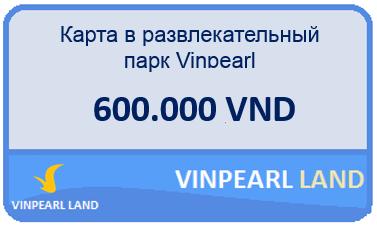 Карта в развлекательный парк Vinpearl Land