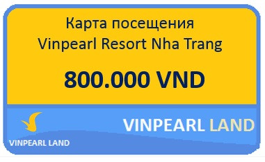 Карта посещения Vinpearl Resort Nha Trang