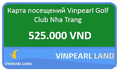 Карта посещений Vinpearl Golf Club Nha Trang
