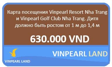 Карта посещения Vinpearl Resort Nha Trang и Vinpearl Golf Club Nha Trang
