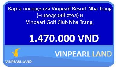 Карта посещения Vinpearl Resort Nha Trang (+шведский стол) и Vinpearl Golf Club Nha Trang