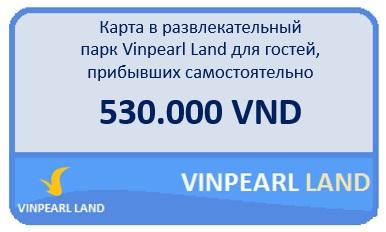 Карта в развлекательный парк Vinpearl Land для гостей, прибывших самостоятельно