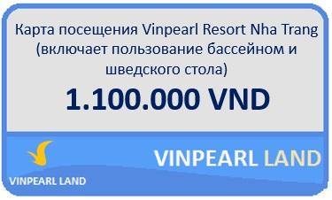 Карта посещения Vinpearl Resort Nha Trang (включает пользование бассейном и шведского стола)