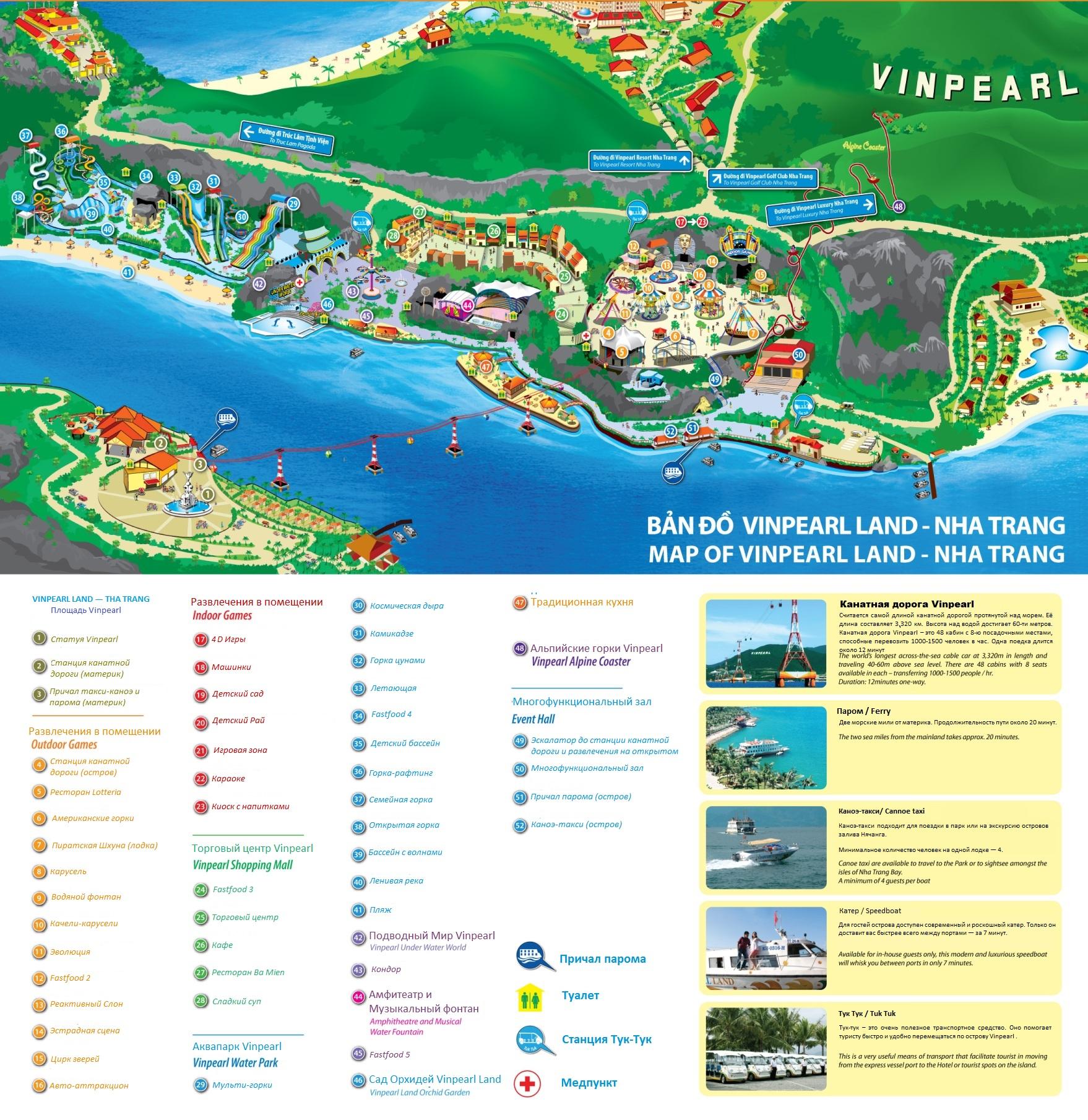 Карта парка развлечений Винперл (Vinpearl) Нячанг, Вьетнам