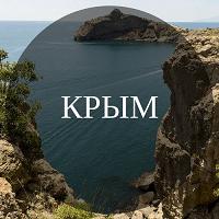 Крым (меню)
