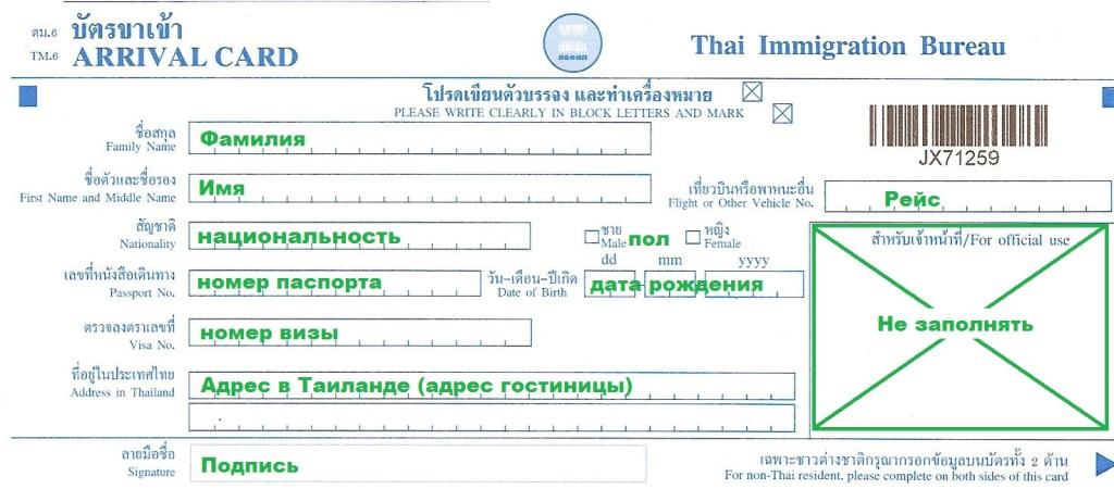 Образец формы ТМ.6