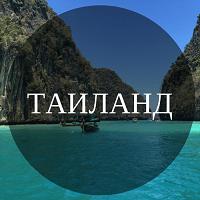 Таиланд (меню)