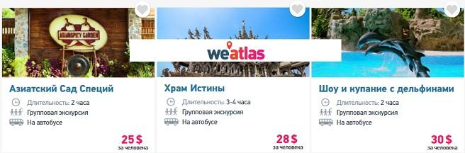 Экскурсии Паттайя (weatlas)