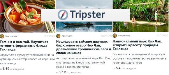 Экскурсии (Tripster) Пхукет