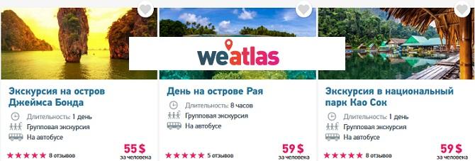 Экскурсии (Weatlas) Пхукет