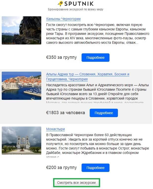 Экскурсии по Черногории Спутник (1)