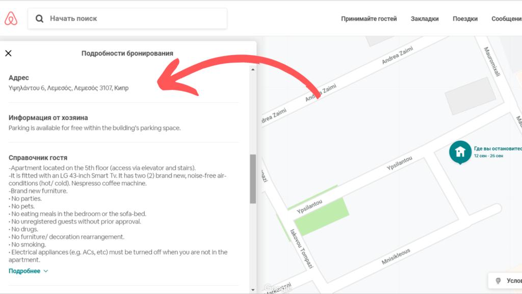 Пример адреса на airbnb