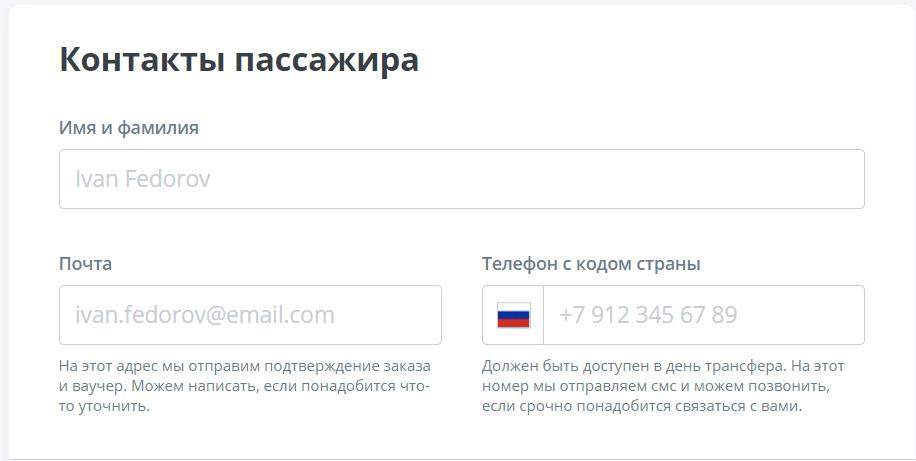 Скриншот формы заказа кивитакси