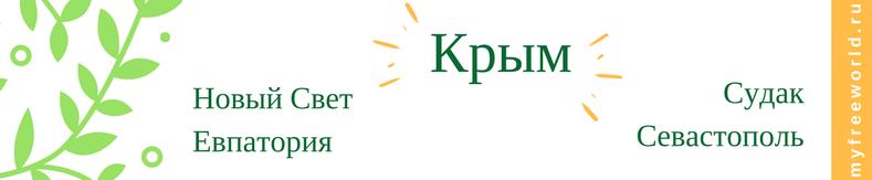 Где Крыму