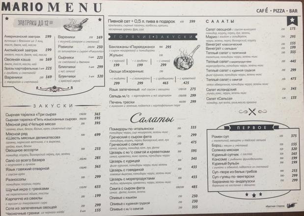 Пример цен на блюда в Крыму