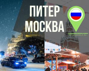 Москва и Питер на Новый год