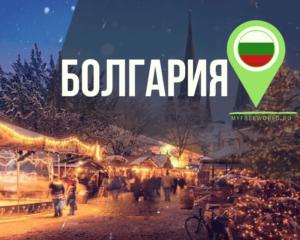 Болгария НГ