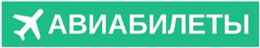 Дешевые авиабилеты (кнопка)