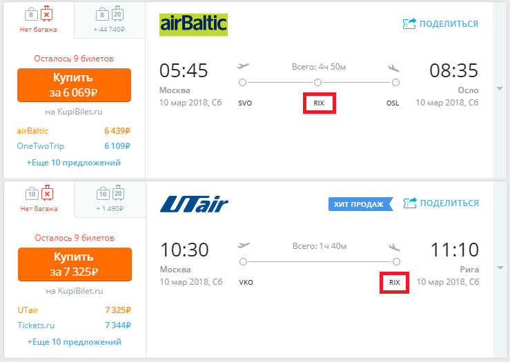 Дешёвый авиабилет Москва Рига