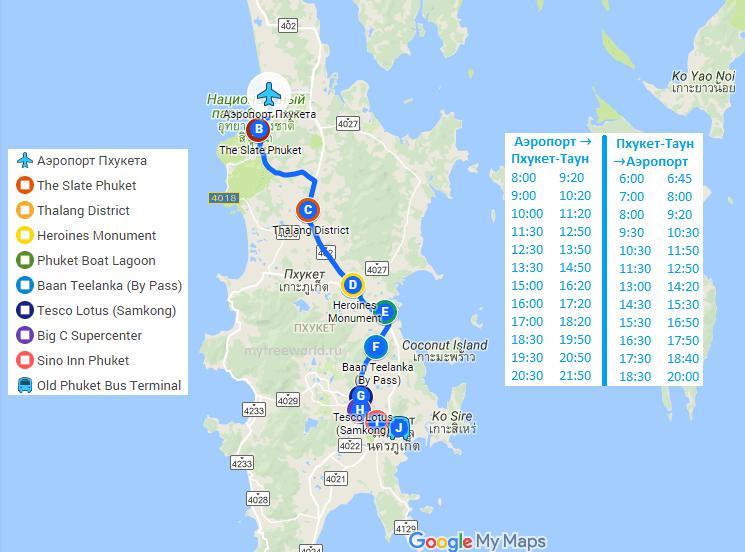 схема маршрута автобуса аэропорт Пхукет-Таун