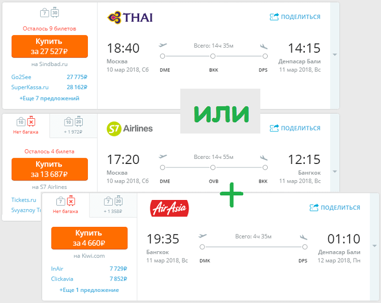 Пример как сэкономить на покупке авиабилетов в интернете