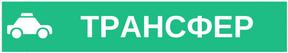 автомобильные трансферы по всему миру (кнопка)