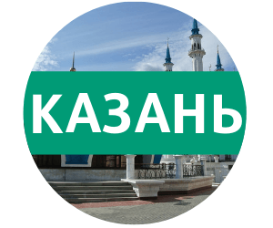 Казань (кнопка на сайте)
