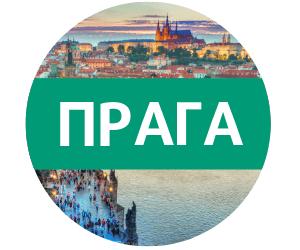 Кнопка (Прага)