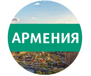 Кнопка для сайта Армения