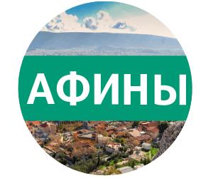 Кнопка для сайта Афины