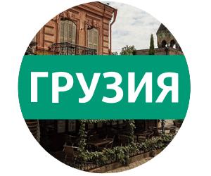 Кнопка для сайта Грузия