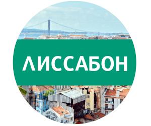 Кнопка для сайта (Лиссабон)