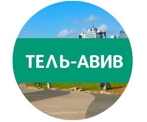 Кнопка для сайта Тель-Авив