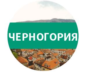 Кнопка для сайта Черногория