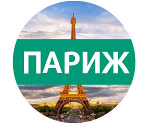 Кнопка для сайта париж