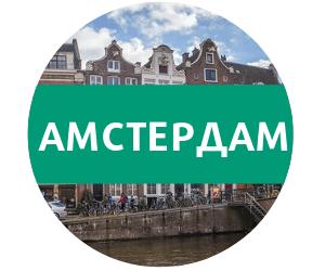 Кнопка на сайт Амстердам