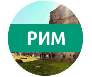 Кнопка на сайт Рим