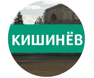 Молдавия кнопка