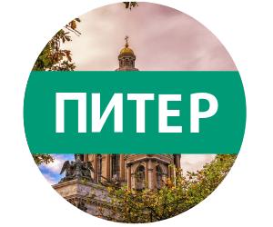 Кнопка для сайта СПб