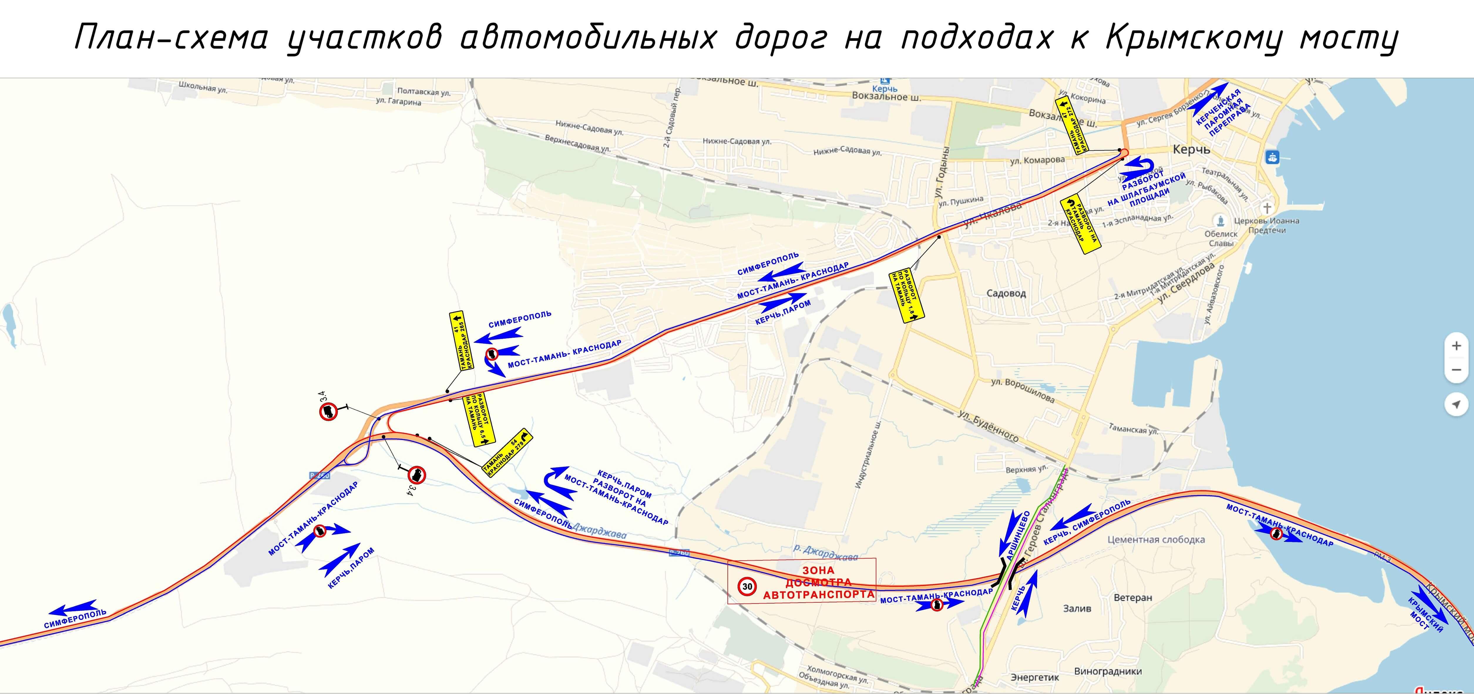 Крымский мост схема движения