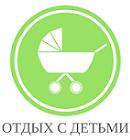 Значок Семейный отдых с детьми