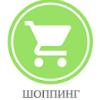 Значок шоппинг