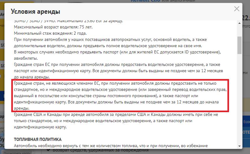 Требования МВУ (Турция)