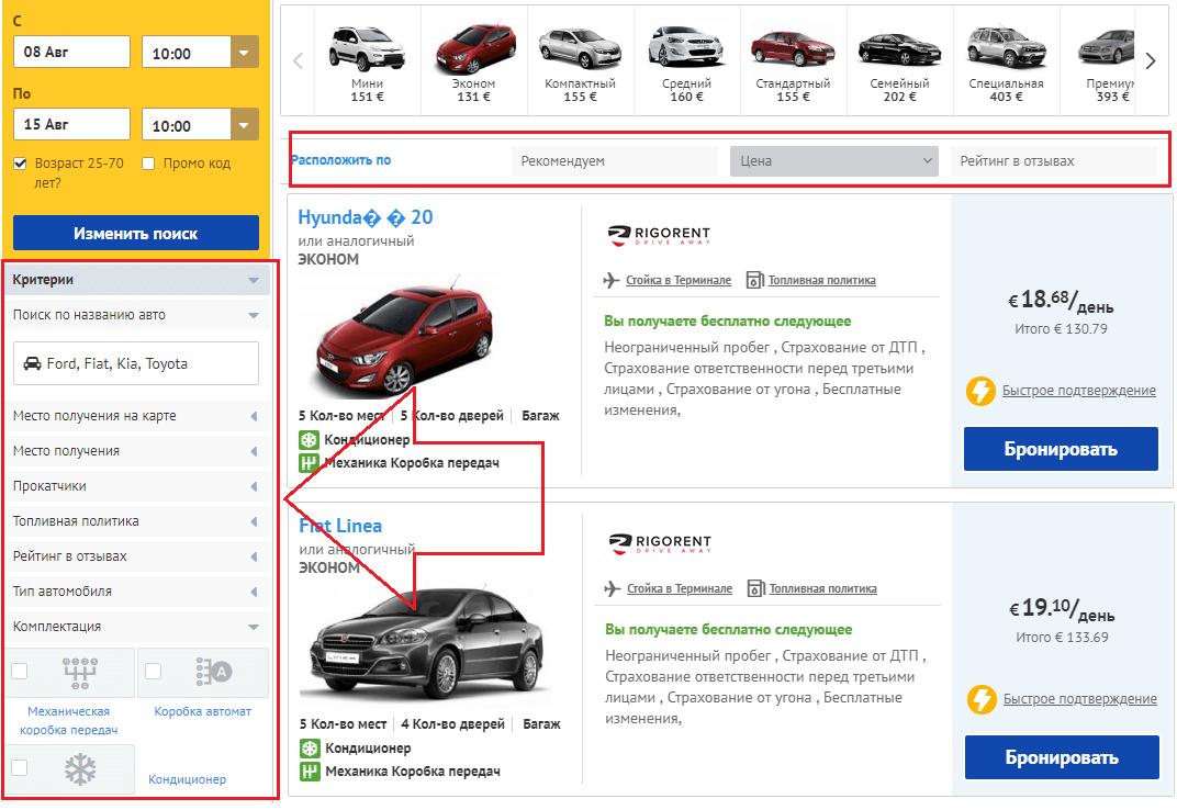 Фильтры аренды машины (Турция)