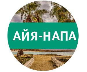 Айя-Напа (кнопка)