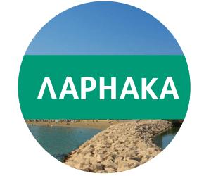 Ларнака (кнопка)
