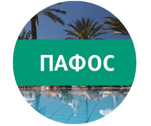 Пафос (кнопка)
