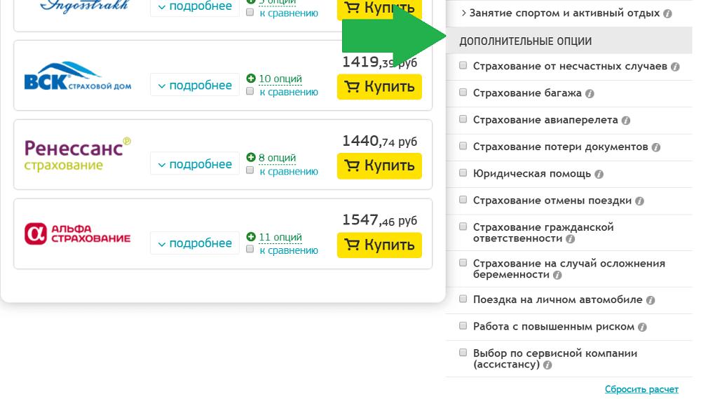 Пример выбора страховки на сайте Черехапа2
