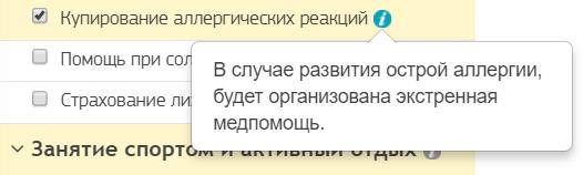 Дополнительная опция Купирование аллергических реакций (cherehapa.ru)
