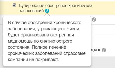 Дополнительная опция Купирование обострения хронических заболеваний (cherehapa.ru)